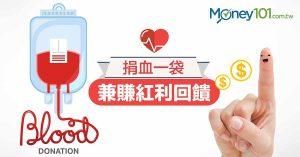捐血一袋,兼賺紅利回饋