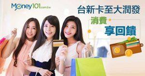 買家電到大潤發,持台新信用卡可享早鳥優惠