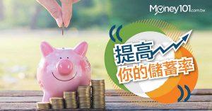尋找替代方案,提高你的儲蓄率