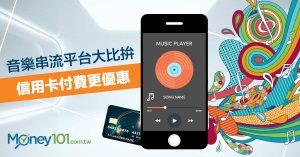 Spotify、KKBOX、Apple Music,串流音樂平台優惠比一比