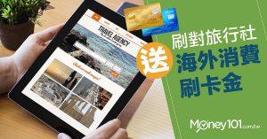 刷對旅行社,賺海外消費刷卡金