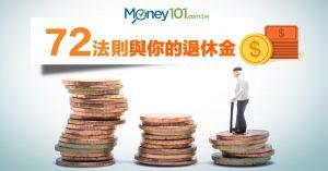 別埋沒手上資金,72 法則與退休生活規劃