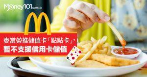 麥當勞推儲值卡「點點卡」,暫不支援信用卡儲值