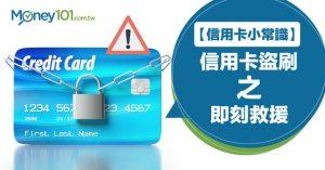 【信用卡小常識】信用卡盜刷之即刻救援
