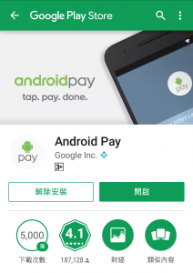 確定持有的行動裝置內建有NFC、作業系統為Kitkat 4.4或以上後,至Google Play下載