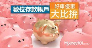 2020 年數位存款帳戶推薦 – 台幣、美元活存利率完整比較(2020/1/7 更新)