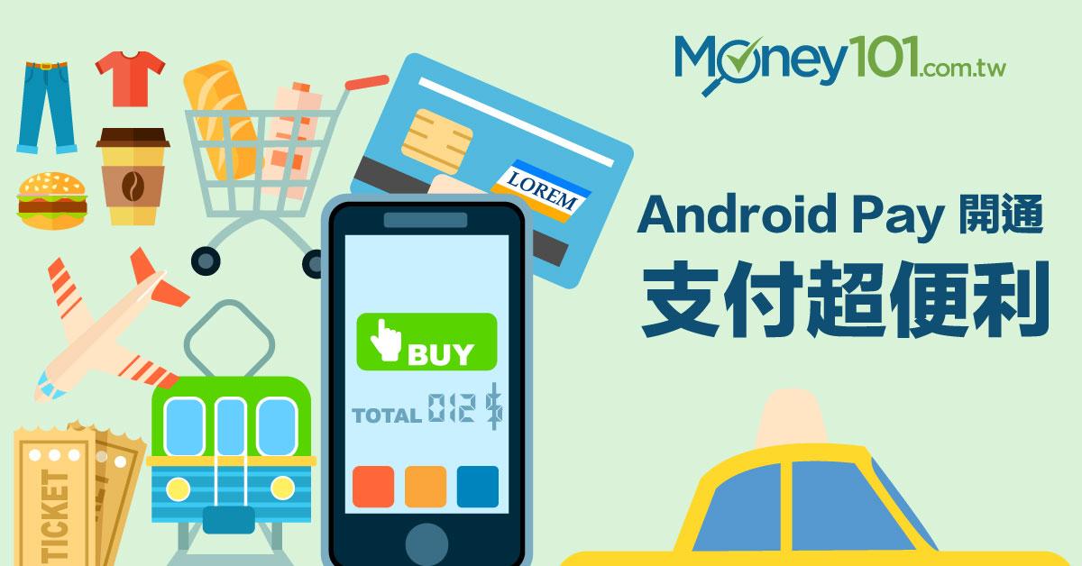 Android Pay 台灣上線 各家銀行優惠以及設定介紹