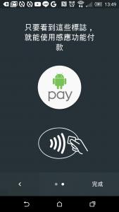 只要在全台感應式刷卡機或是看到相關符號的商家,皆可使用Android Pay.