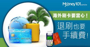 【海外刷卡須知】國外刷卡須留意刷退的手續費