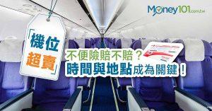 【旅遊不便險摘問】航空公司機位超賣賠不賠?