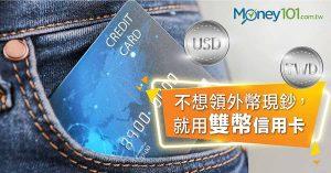 2020 雙幣信用卡,不想領外幣現鈔就靠它!