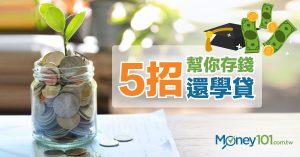 用對方法,5招幫你存錢還學貸