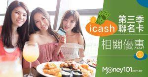 2017年第三季icash聯名卡相關優惠