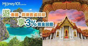 遊泰國、菲律賓或印尼,享元大鑽金卡第三季3%現金回饋