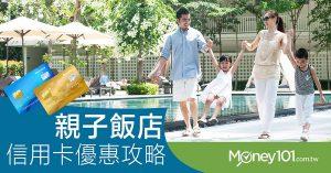 親子旅行/親子飯店信用卡優惠攻略