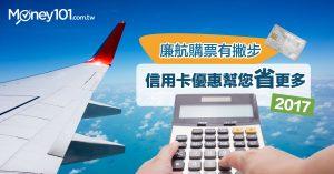 廉航購票有撇步,信用卡優惠幫您省更多