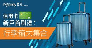 【信用卡 2020 新戶首刷禮】:行李箱大集合