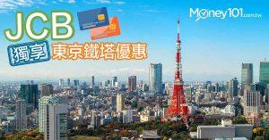 JCB持卡人獨享東京鐵塔門票優惠