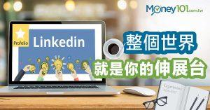 【INFOGRAPHIC】6個突出LinkedIn個人檔案秘訣
