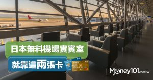日本無料機場貴賓室就靠這兩張卡