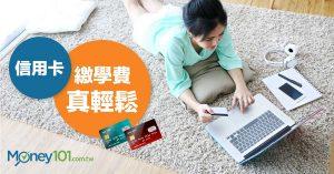 2021 繳學費信用卡推薦 13 家銀行刷卡分期零利率、現金回饋整理