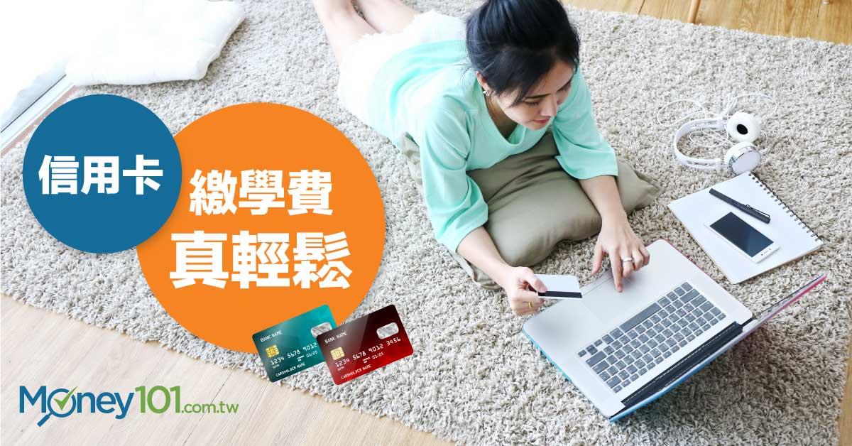 信用卡學費分期