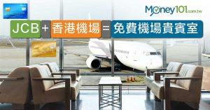 JCB 讓你進香港機場貴賓室無料吃喝
