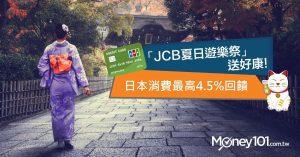 達人推薦:到日本旅遊 這張JCB信用卡現金回饋率最高