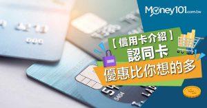 【信用卡介紹】認同卡,優惠比你想的多