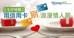 【七夕特輯】用信用卡刷出浪漫情人節