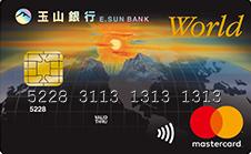 玉山銀行世界卡