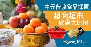 中元採買,超市、超商、網購優惠大比拚