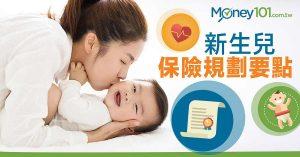【請問精算師】新生兒保險規劃要點