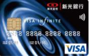 新光銀行無限卡