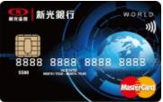 新光銀行世界卡