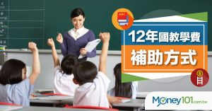 十二年國教學費補助及申請方式介紹