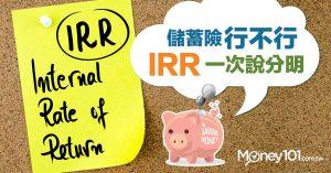 儲蓄險行不行,IRR 一次說分明