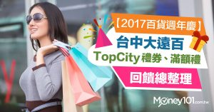 【2017百貨週年慶】台中大遠百 TopCity 禮券、滿額禮,回饋總整理