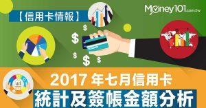 【信用卡情報】2017 年七月信用卡統計及簽帳金額分析