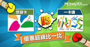 悠遊卡 VS. 一卡通,優惠超級比一比(2020/12/23 更新)