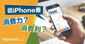 別光買iPhone,投資iPhone相關產業更有『利』