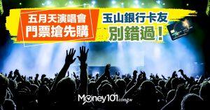 五月天演唱會門票搶先購,玉山銀行卡友別錯過!