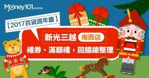 【2017百貨週年慶】新光三越南西店禮券、滿額禮,回饋總整理
