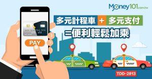 2019 最新計程車車隊信用卡優惠整理