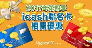 2017年第四季icash聯名卡相關優惠