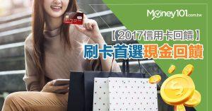 【2017信用卡回饋】刷卡首選現金回饋