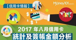 【信用卡情報】2017 年八月信用卡統計及簽帳金額分析
