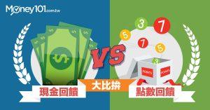信用卡享優惠 現金回饋 VS 點數回饋 你選哪一邊