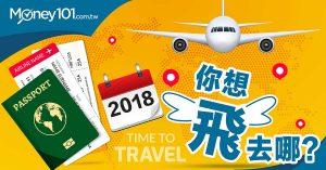 三大航空體系幫你圓2018年旅行夢