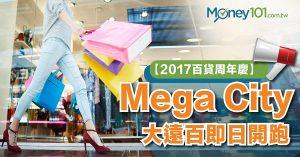 【2017百貨周年慶】Mega City 板橋大遠百即日開跑